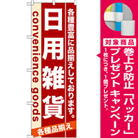 のぼり旗 (7917) 日用雑貨 [プレゼント付]