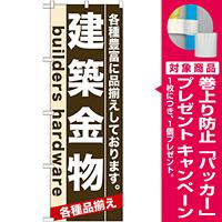 のぼり旗 (7921) 建築金物 [プレゼント付]