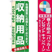 のぼり旗 (7922) 収納用品 [プレゼント付]