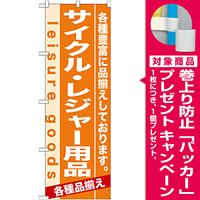 のぼり旗 (7923) サイクル・レジャー用品 [プレゼント付]