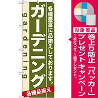 のぼり旗 (7926) ガーデニング [プレゼント付]