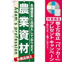 のぼり旗 (7927) 農業資材 [プレゼント付]