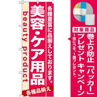 のぼり旗 (7930) 美容・ケア用品 [プレゼント付]