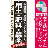 のぼり旗 (7931) 用土・肥料・農薬 [プレゼント付]