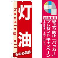のぼり旗 (7933) 灯油 heating oil  [プレゼント付]