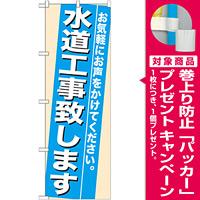 のぼり旗 (7936) 水道工事致します [プレゼント付]