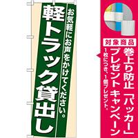 のぼり旗 (7937) 軽トラック貸出し [プレゼント付]