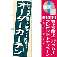 のぼり旗 (7939) オーダーカーテン [プレゼント付]