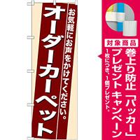 のぼり旗 (7940) オーダーカーペット [プレゼント付]