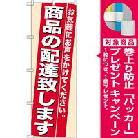 のぼり旗 (7943) 商品の配達致します [プレゼント付]
