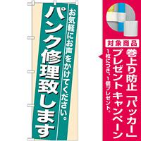 のぼり旗 (7944) パンク修理致します [プレゼント付]