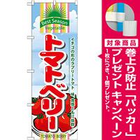 のぼり旗 (7951) トマトベリー [プレゼント付]