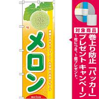 のぼり旗 (7974) 旬メロン [プレゼント付]