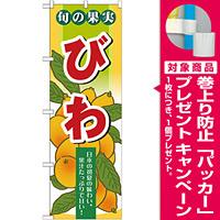 のぼり旗 (7976) 旬の果実 びわ [プレゼント付]