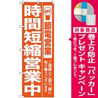 のぼり (7985) 時間短縮営業中 オレンジ [プレゼント付]