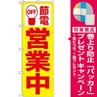 のぼり (7990) 節電 営業中 黄地 [プレゼント付]