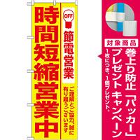 のぼり (7991) 時間短縮営業中 黄地 [プレゼント付]