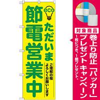 のぼり旗 (7995) ただいま節電営業中 緑 [プレゼント付]