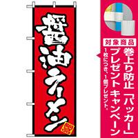 のぼり旗 (8070) 醤油ラーメン [プレゼント付]