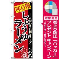 のぼり旗 (8074) しょうゆラーメン [プレゼント付]