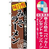 のぼり旗 (8075) みそラーメン [プレゼント付]
