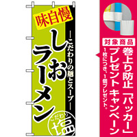 のぼり旗 (8076) しおラーメン [プレゼント付]