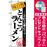 のぼり旗 (8077) 味自慢 とんこつラーメン こだわりの麺とスープ [プレゼント付]