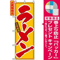 のぼり旗 (8078) こだわり ラーメン [プレゼント付]