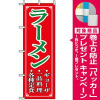 のぼり旗 (8083) ラーメン ギョーザ 一品料理 各種定食 [プレゼント付]