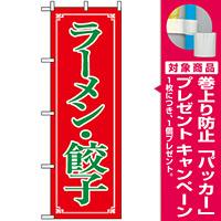 のぼり旗 (8084) ラーメン・餃子 [プレゼント付]