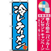 のぼり旗 (8087) 冷しラーメン 絶品 [プレゼント付]