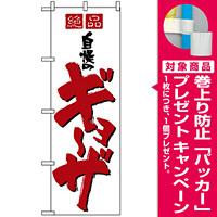 のぼり旗 (8090) 自慢のギョーザ [プレゼント付]