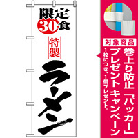 のぼり旗 (8093) 限定30食ラーメン [プレゼント付]
