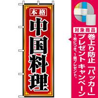 のぼり旗 (8095) 本格中国料理 [プレゼント付]
