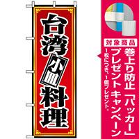 のぼり旗 (8096) 台湾料理 小皿 [プレゼント付]