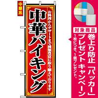 のぼり旗 (8102) 中華バイキング [プレゼント付]