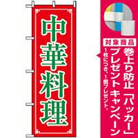 のぼり旗 (8106) 中華料理 [プレゼント付]