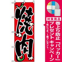 のぼり旗 (8118) 焼肉 唐辛子/にんにく柄 [プレゼント付]