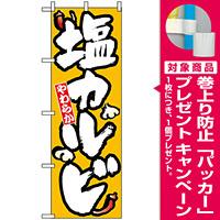 のぼり旗 (8121) 塩カルビ [プレゼント付]