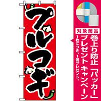 のぼり旗 (8125) プルコギ [プレゼント付]