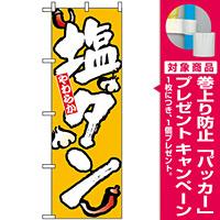 のぼり旗 (8127) 塩タン [プレゼント付]