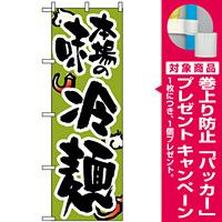のぼり旗 (8128) 本場の味冷麺 [プレゼント付]