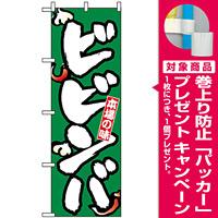 のぼり旗 (8129) ビビンバ [プレゼント付]