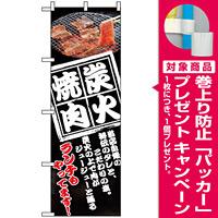のぼり旗 (8130) 炭火焼肉 ランチもやってます [プレゼント付]