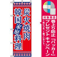 のぼり旗 (8133) 炭火焼肉韓国家庭料理 [プレゼント付]