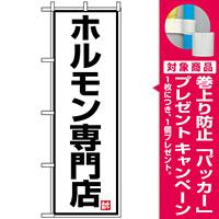 のぼり旗 (8137) ホルモン専門店 [プレゼント付]