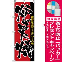 のぼり旗 (8142) 炉ばた焼 [プレゼント付]