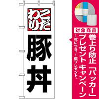 のぼり旗 (8145) 豚丼 [プレゼント付]