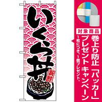 のぼり旗 (8154) いくら丼 [プレゼント付]
