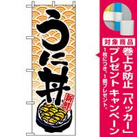 のぼり旗 (8155) うに丼 [プレゼント付]